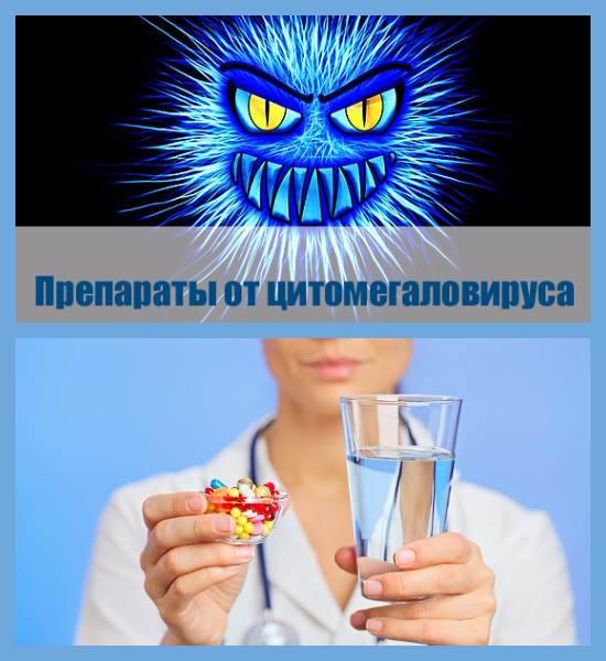 Препараты от цитомегаловируса