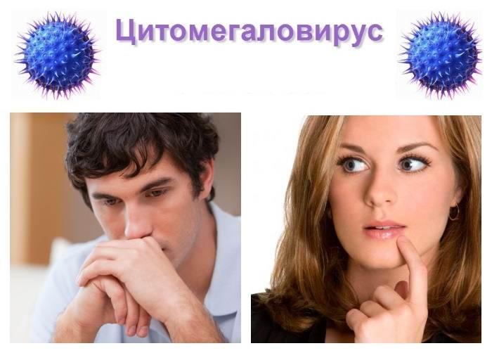 Цитомегаловирус у взрослых
