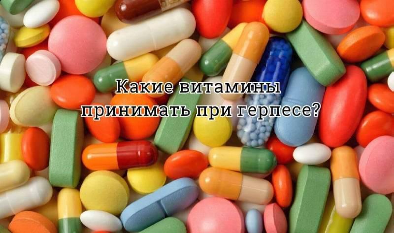 Витамины при герпесе